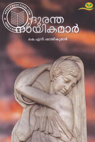 Image of Book Dhurantha Nayikamar