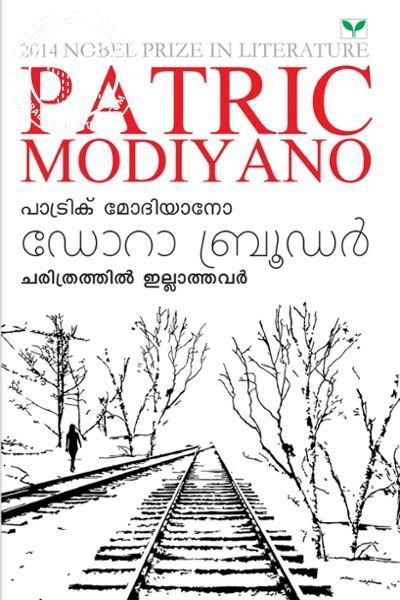 Cover Image of Book ഡോറാ ബ്രൂഡര്