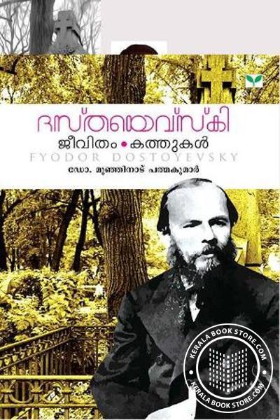 Cover Image of Book Dostoevesky Jeevitham Kathukal