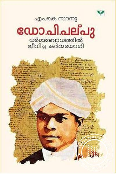 Cover Image of Book ഡോ പി പല്പ്പു ധര്മ്മബോധത്തില് ജീവിച്ച കര്മ്മയോഗി