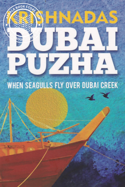 Cover Image of Book Dubai Puzha