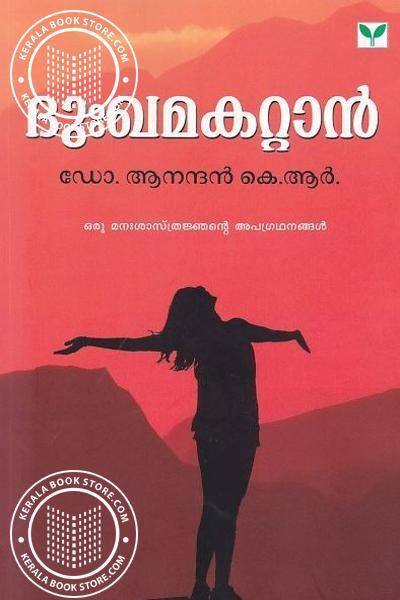 Cover Image of Book Dukhamakattan