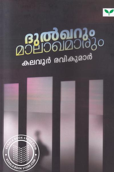 Cover Image of Book Dulkharum Malakhamarum