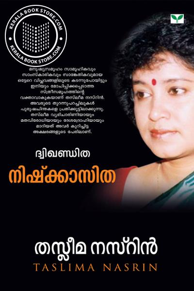 Cover Image of Book Dwikhanditha Nishkasitha