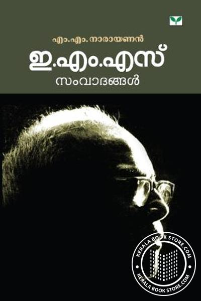Cover Image of Book E M S Samvadangal