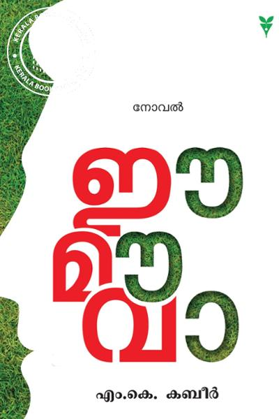 Cover Image of Book ഈ മൗ വാ