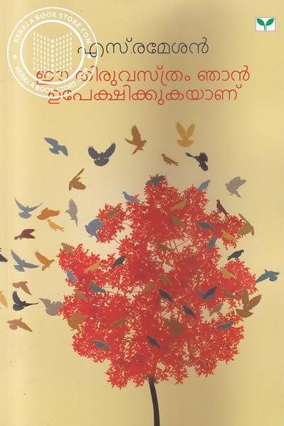 Cover Image of Book Ee Thiruvasthram Njan Upekshikkukayanu