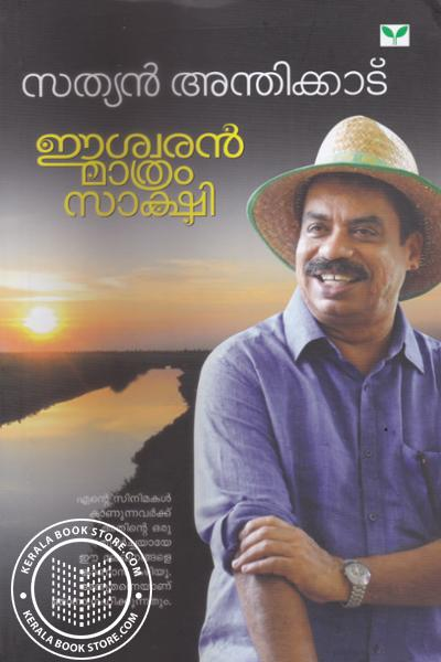 Cover Image of Book Eeswaran Mathram Sakshi