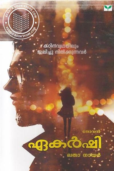 Cover Image of Book ഏകർഷി
