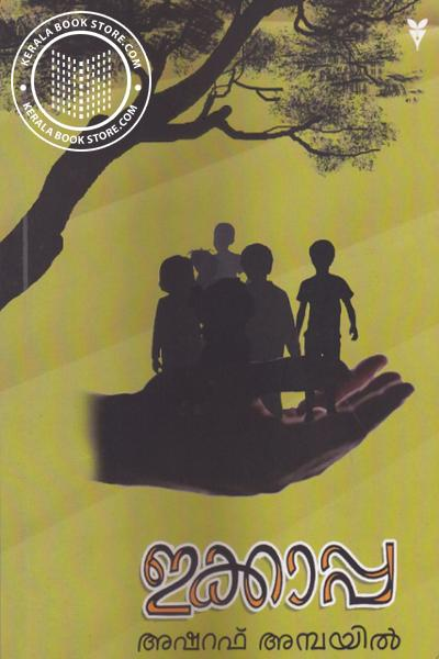 Cover Image of Book Ekkappa