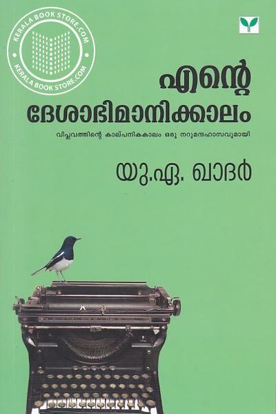 Cover Image of Book എന്റെ ദേശാഭിമാനിക്കാലം
