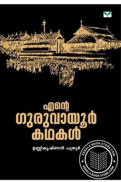 Cover Image of Book Ente Guruvayoor Kathakal