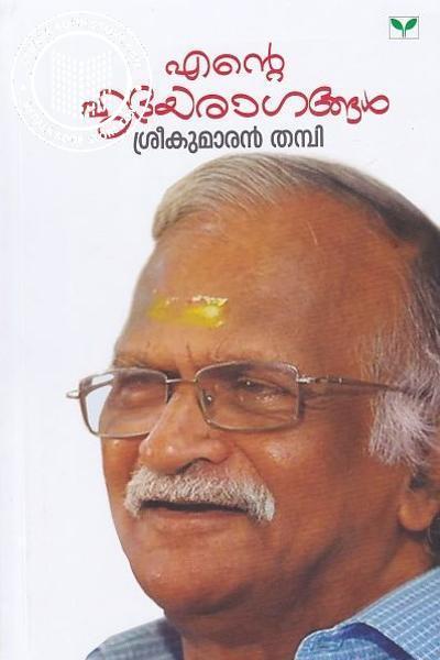 Cover Image of Book എന്റെ ഹൃദയരാഗങ്ങള് ശ്രീകുമാരന് തമ്പി