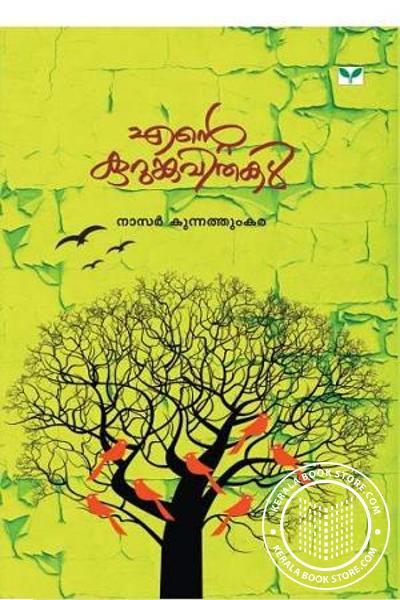 Cover Image of Book Ente Kurum Kavithakal