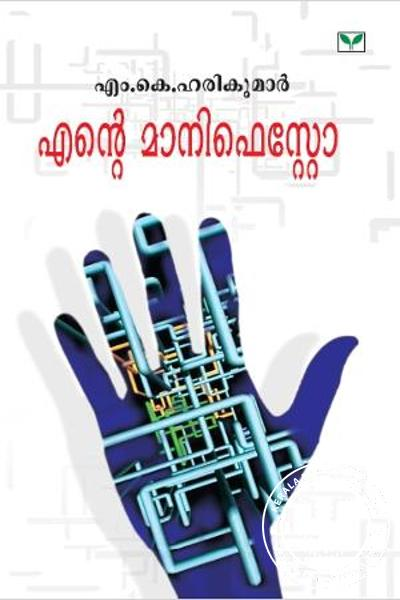 Cover Image of Book Ente manifesto