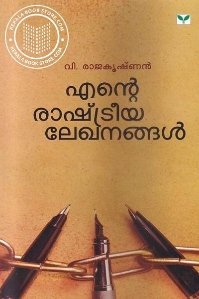 Cover Image of Book എന്റെ രാഷ്ട്രീയലേഖനങ്ങൾ