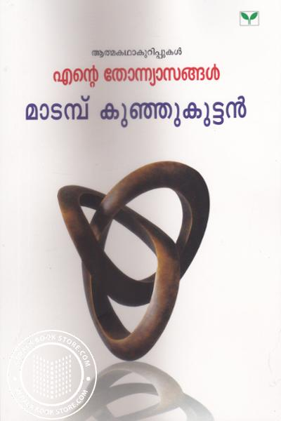 Image of Book Ente Thonnyasangal