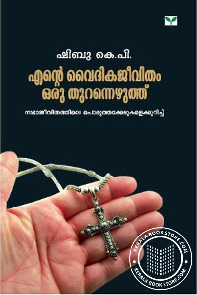 Cover Image of Book Ente Vaidika Jeevitham Oru Thurannezhuth