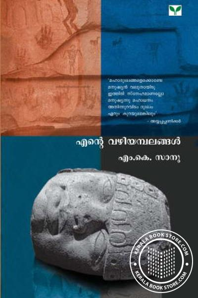 Cover Image of Book Ente Vazhiyambalangal