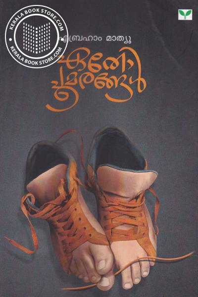 Cover Image of Book Etho Poomarangal