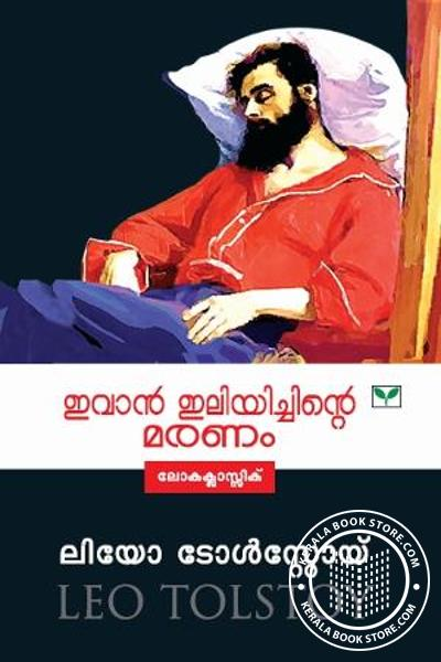Cover Image of Book Evaan Iliachinte maranam