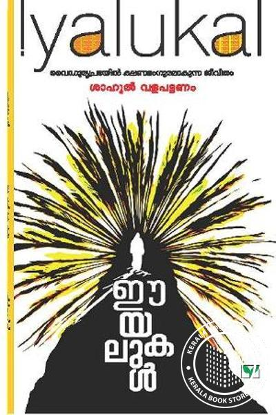 Cover Image of Book Eyalukal