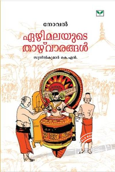 Cover Image of Book ഏഴിമലയുടെ താഴ്വാരങ്ങളില്