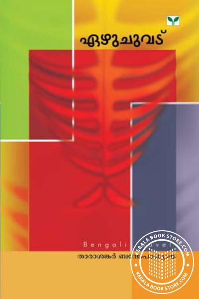 Cover Image of Book ഏഴുചുവട്