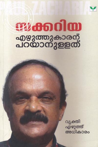 Image of Book Ezhuthukaranu Parayanullath