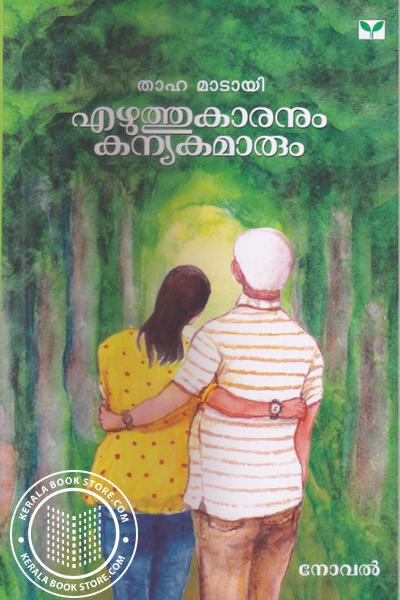 Cover Image of Book Ezhuthukaranum Kanyakamarum