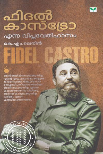 Cover Image of Book ഫിദൽ കാസ്ട്രോ എന്ന വിപ്ളവേതിഹാസം