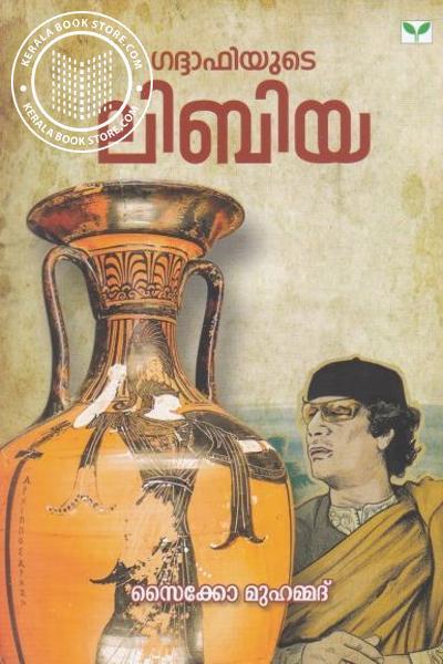 Cover Image of Book ഗദ്ദാഫിയുടെ ലിബിയ