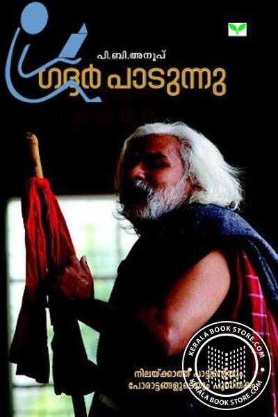 Cover Image of Book Gadhar Padunnu