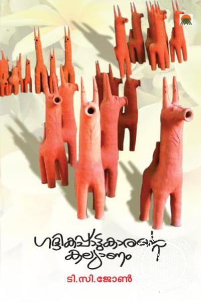 Cover Image of Book Gadhikappattukarante Kalyanam