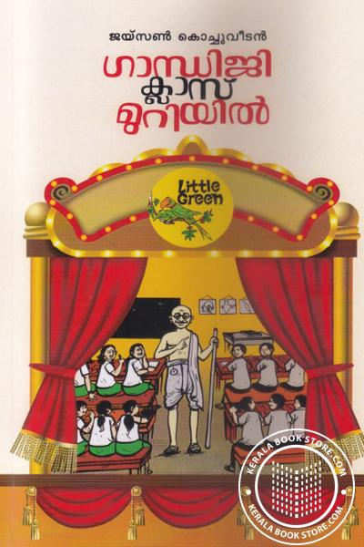 Cover Image of Book ഗാന്ധിജി ക്ലാസ് മുറിയന്