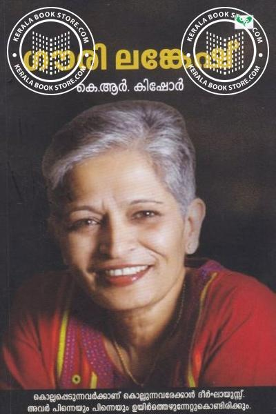Cover Image of Book Gauri Lankesh