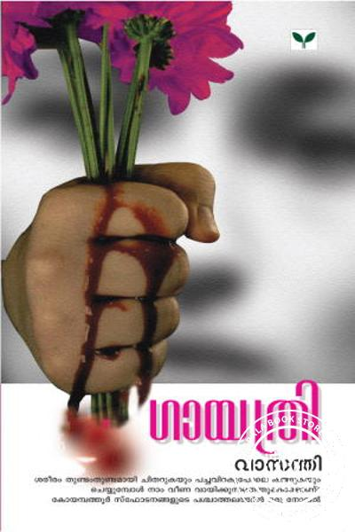 Cover Image of Book ഗായത്രി