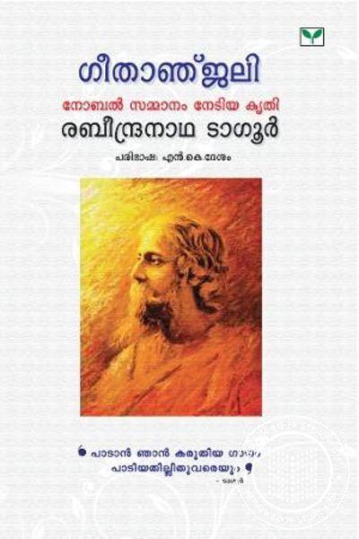 Cover Image of Book ഗീതാഞ്ജലി
