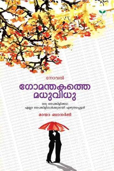 Cover Image of Book ഗോമന്തകത്തെ മധുവിധു