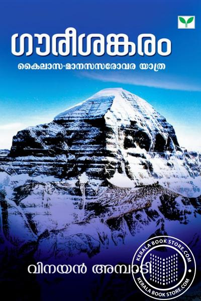 Cover Image of Book Goureesankaram
