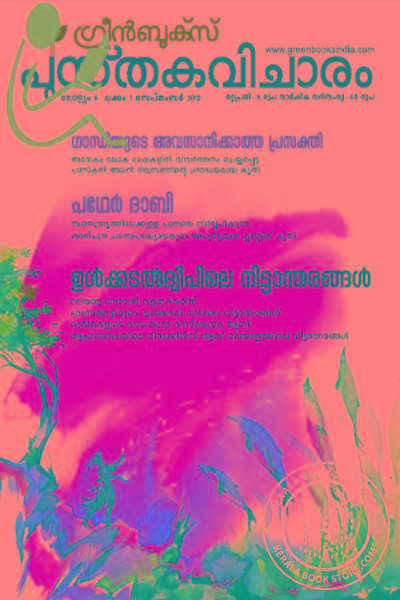 Cover Image of Book Green Books Pusthaka Vicharam Sep 2013