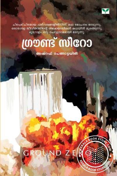 Cover Image of Book ഗ്രൗണ്ട് സീറോ