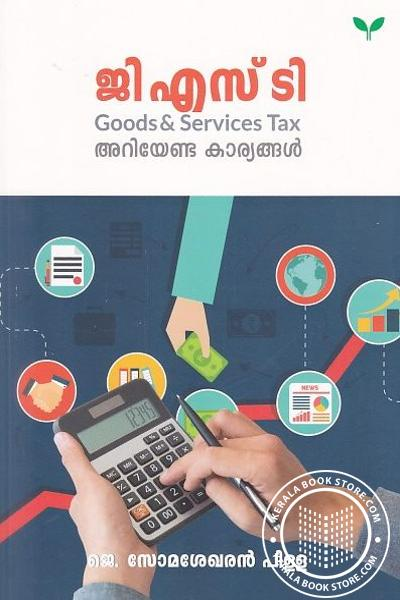 Cover Image of Book GST Ariyenda Karyangal