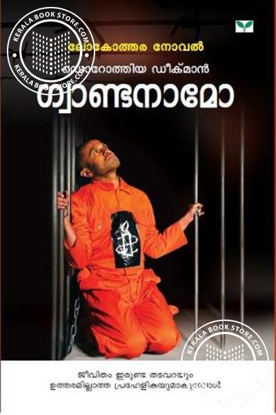 Cover Image of Book Guantanamo