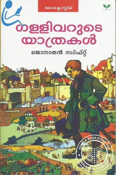 Cover Image of Book ഗള്ളിവറുടെ കടല്യാത്രകള്