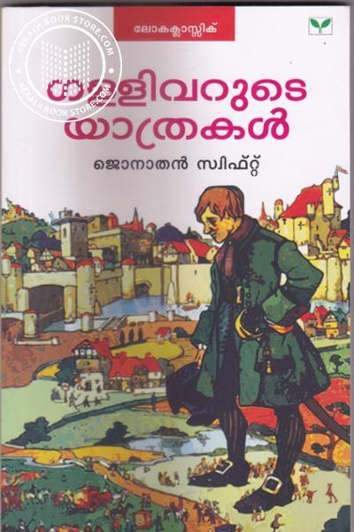 Cover Image of Book ഗള്ളിവറുടെ യാത്രകള്