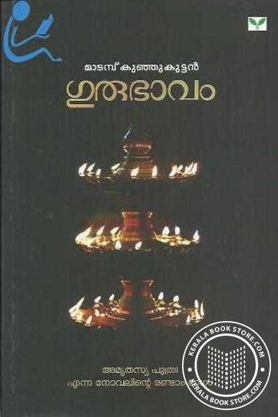 Cover Image of Book Gurubhavam