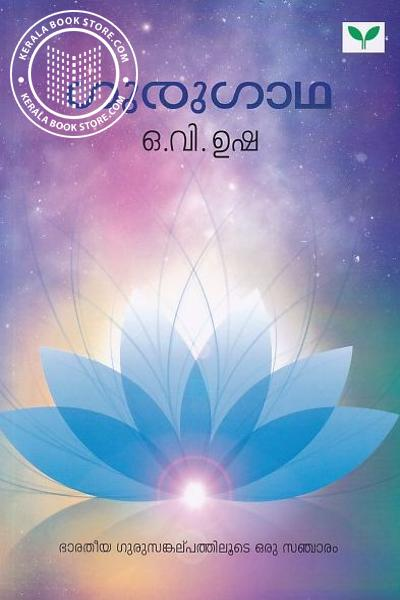 Cover Image of Book Gurugaatha