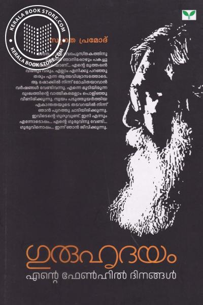 Cover Image of Book ഗുരുഹൃദയം