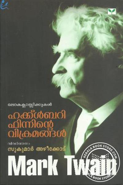 Cover Image of Book Hackleberry finninte Vikramangal